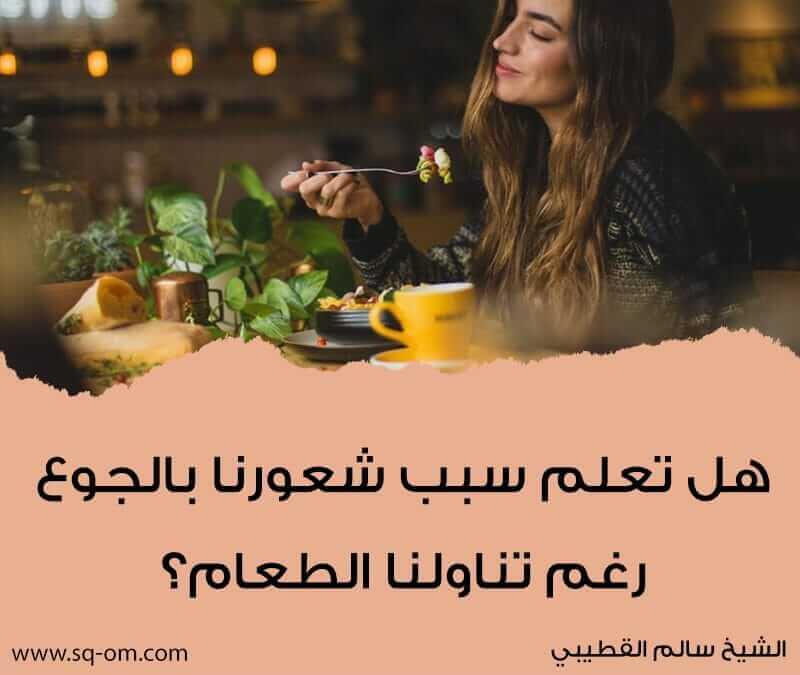 هل تعلم سبب شعورنا بالجوع رغم تناول الطعام؟