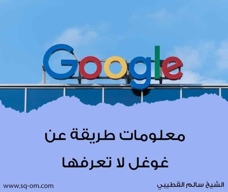 معلومات طريفة عن Google لا تعرفها