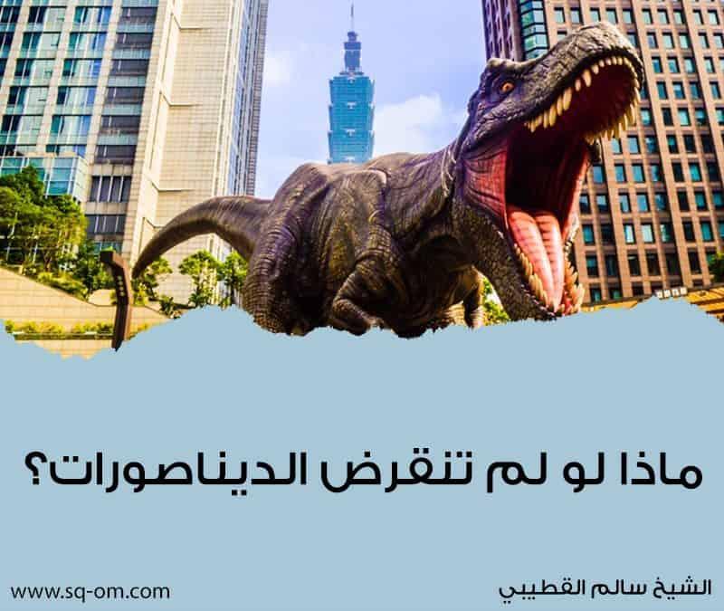 ماذا لو لم تنقرض الديناصورات؟