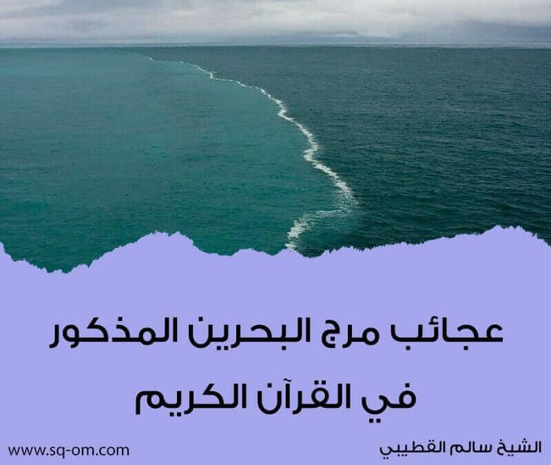 عجائب مرج البحرين المذكور في القرآن