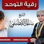 رقية التوحد الشيخ سالم القطيبي