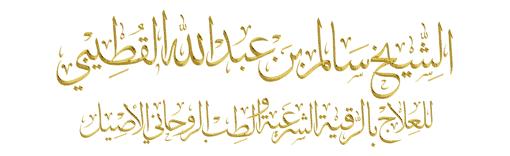 الشيخ سالم القطيبي